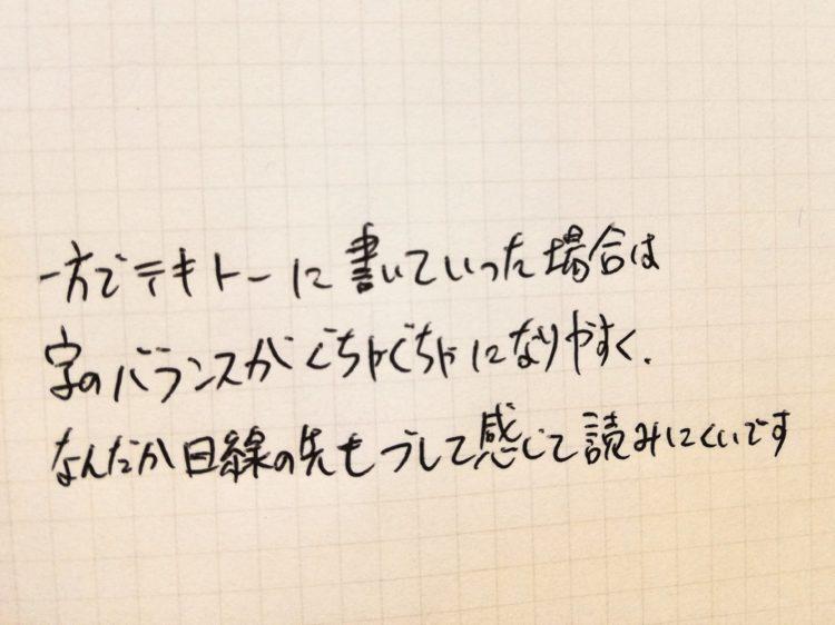 字下手のためのノートの書き方_03