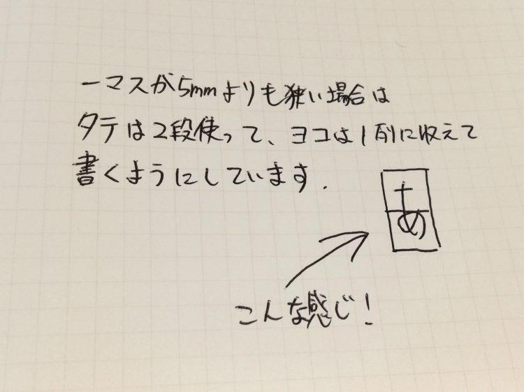 字下手のためのノートの書き方_05