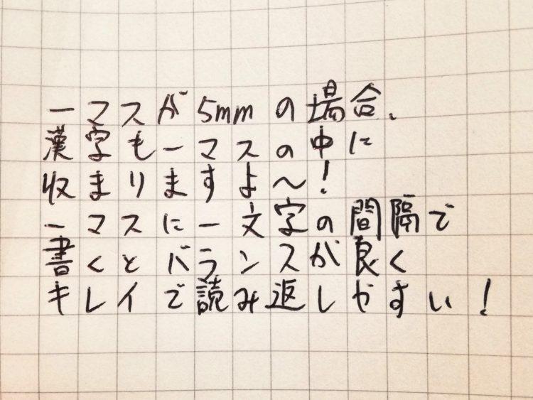 字下手のためのノートの書き方_04