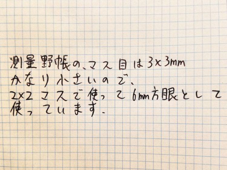 字下手のためのノートの書き方_07