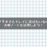 字下手のためのノートの書き方