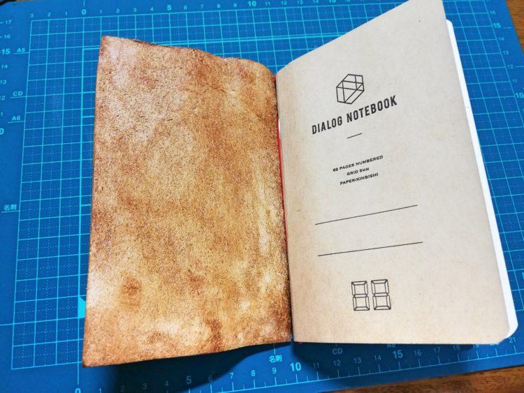 ダイアログノートのカバーを革で自作20