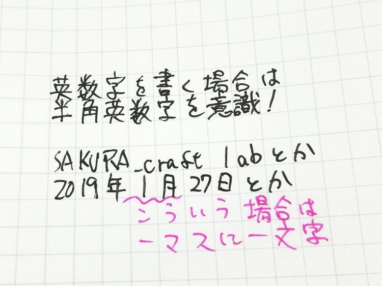 字下手のためのノートの書き方_08