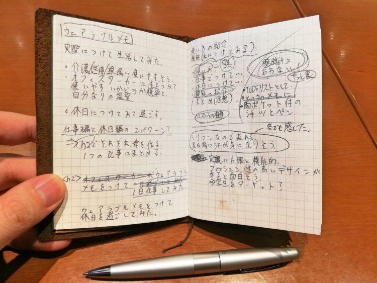 ボールペン習字講座を受け始めた理由02