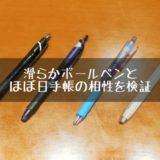 滑らかボールペンとほぼ日手帳との相性を検証