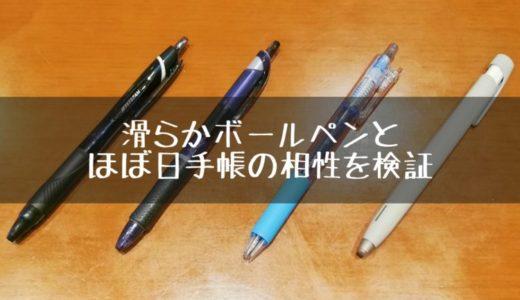 人気の滑らかボールペン4種とほぼ日手帳との相性を検証。トモエリバーに書き込んだ際の裏抜け・滲みをチェック!