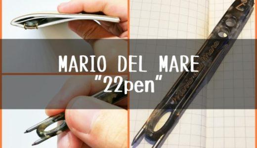 型破りなボールペン『22pen』レビュー。斬新なデザインだからこそすぐ書ける、一瞬で色を変えられる!