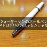 ウォーターマンのボールペン メトロポリタンエッセンシャル