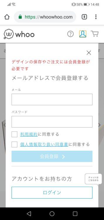 whoo_会員登録