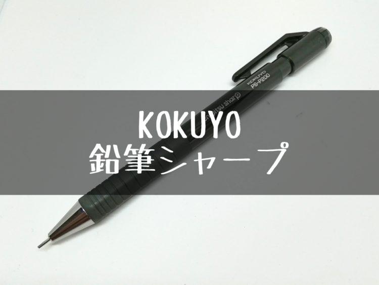 KOKUYO_鉛筆シャープ