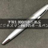 ビジネスマンにおすすめのボールペン