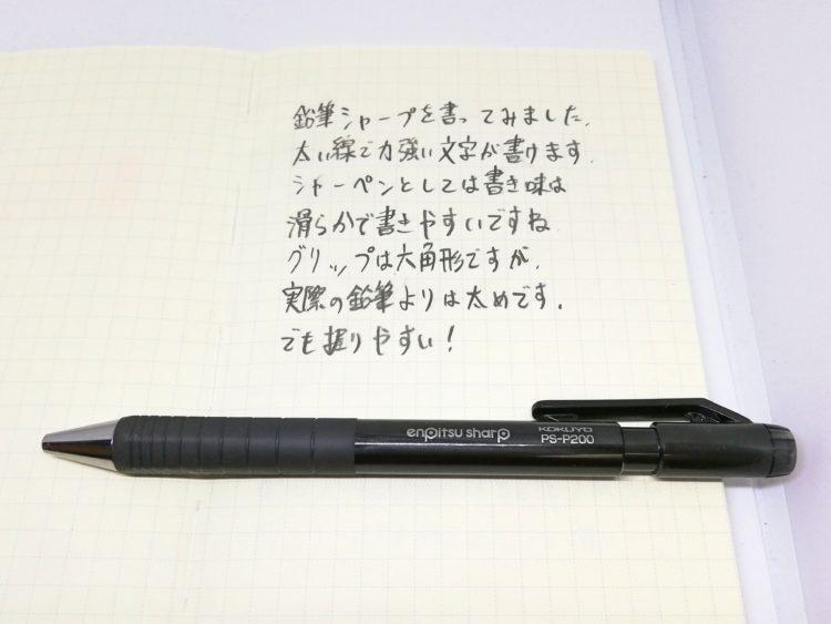 KOKUYO_鉛筆シャープ02