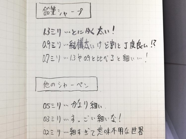 KOKUYO_鉛筆シャープ08