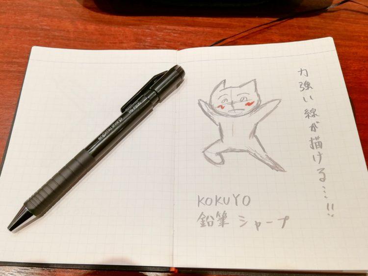 KOKUYO_鉛筆シャープ09