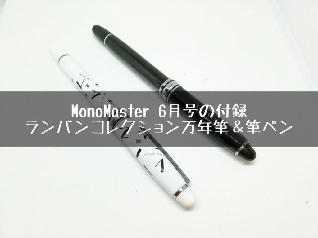 MonoMaster 6月号(2019年)付録のランバンコレクション万年筆&筆ペン