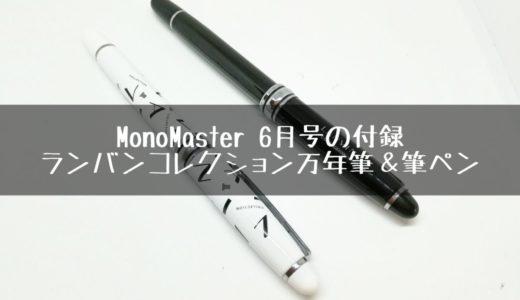 MonoMaster 6月号(2019年)付録のランバンコレクション万年筆&筆ペンをレビュー!