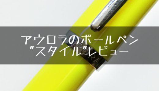 アウロラのボールペン『スタイル』をレビュー。前衛的なカラーと正統派なデザイン融合したおしゃれなボールペンです!