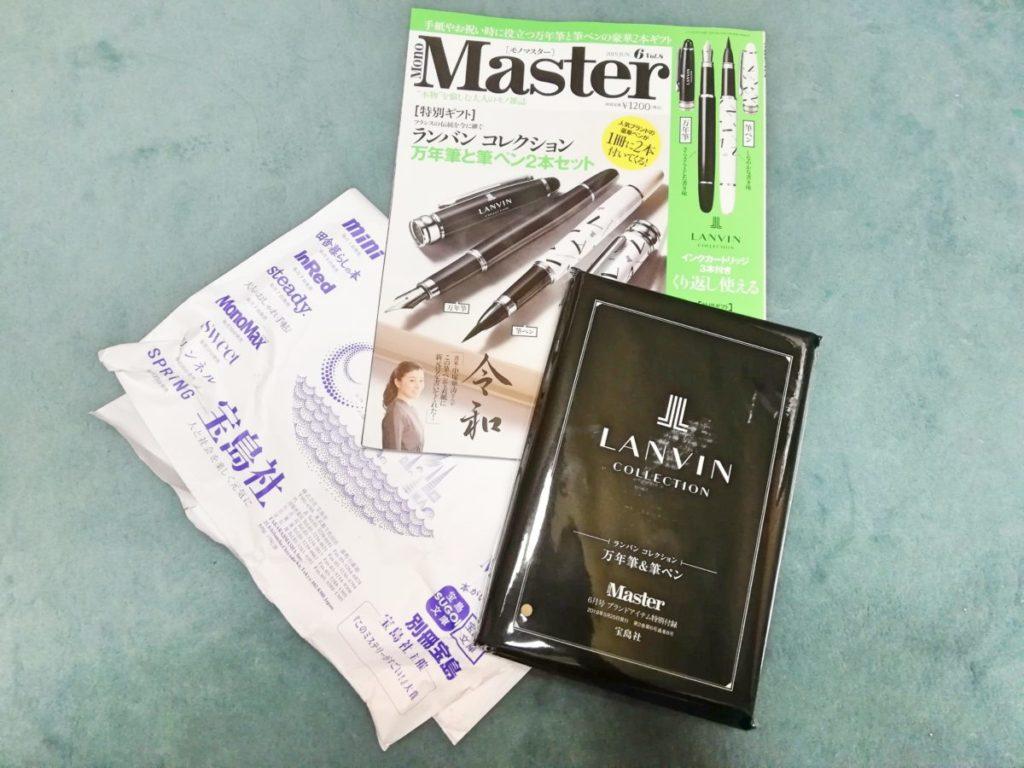 MonoMaster 6月号(2019年)付録のランバンコレクション万年筆&筆ペン01