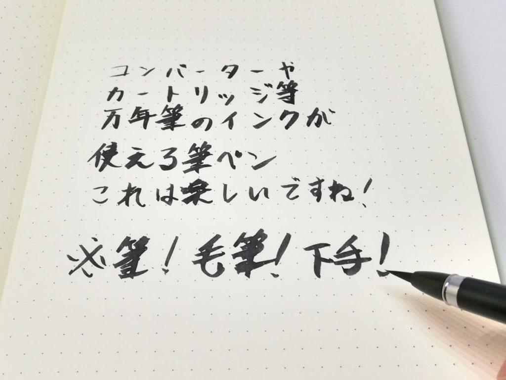 MonoMaster 6月号(2019年)付録のランバンコレクション万年筆&筆ペン12