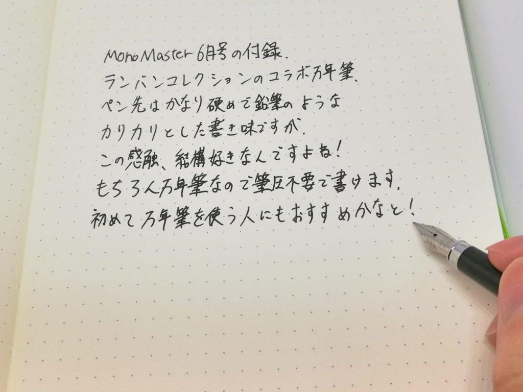 MonoMaster 6月号(2019年)付録のランバンコレクション万年筆&筆ペン07