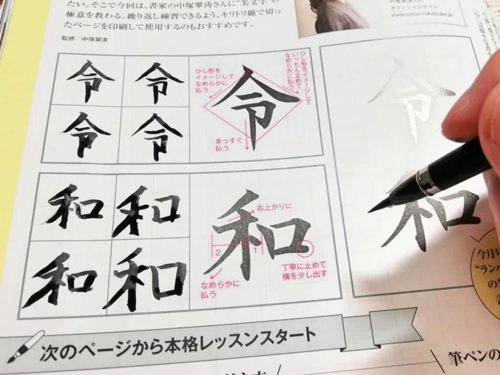 MonoMaster 6月号(2019年)付録のランバンコレクション万年筆&筆ペン14