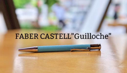 ファーバーカステル伯爵コレクション『ギロシェ』ボールペンをレビュー 。優雅な模様と色が美しいモデルです!