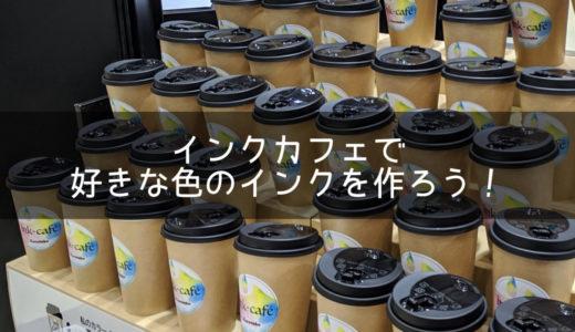 呉竹のイベント『インクカフェ』を体験。84色からお気に入りのインクを作ろう!