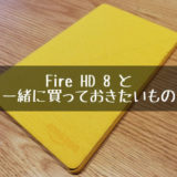 FireHD8と一緒に買いたい