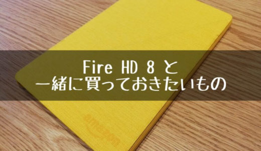 Fire HD 8と一緒に買っておきたい周辺グッズまとめ