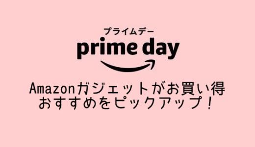 【終了】Amazonプライムデー開催!買っておきたいAmazonガジェットをピックアップ!【2019年】