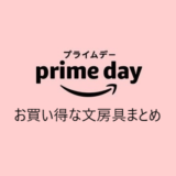 Primeday_stationery