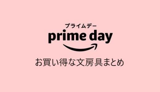 【終了】Amazonプライムデーでお買い得な文房具まとめ。高級ペンを中心にピックアップ!