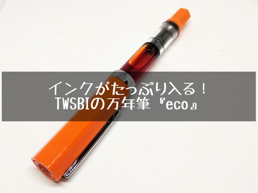 TWSBI_eco_レビュー