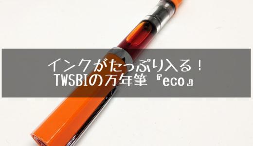 TWSBI ecoをレビュー。たっぷりインクが入るから長く使え、書きやすさとコスパも兼ね備えた優秀な万年筆です!