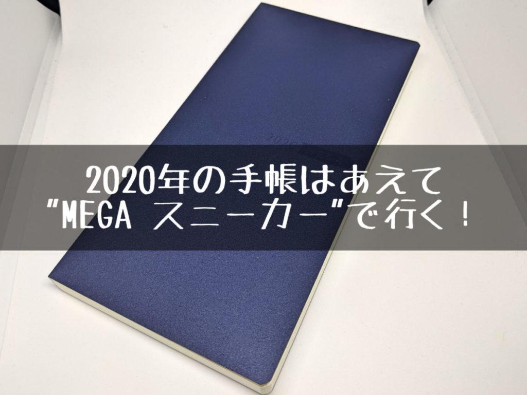 ほぼ日手帳weeks MEGA スニーカー