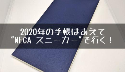 2020年の手帳は『ほぼ日手帳weeks MEGA スニーカー』に決めました。特化ブログもオープン!