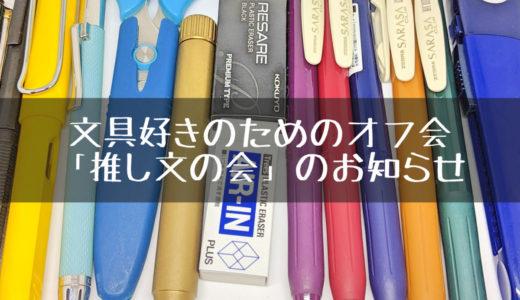 10月に名古屋でオフ会『推し文の会』を開催。好きな文具について語り合いましょう!