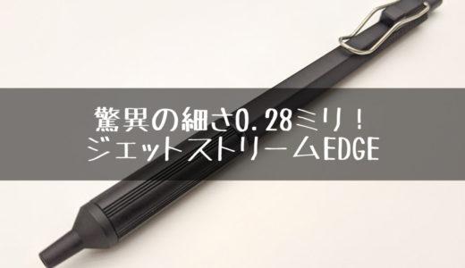 ペン先0.28ミリの『ジェットストリームEDGE』レビュー。油性ボールペンとは思えない異次元の細さ!