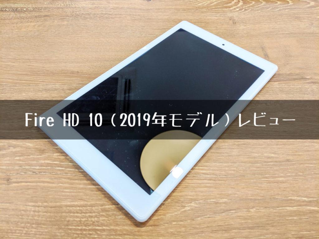 Fire HD 10_レビュー