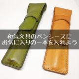 和気文具の革製ペンシース