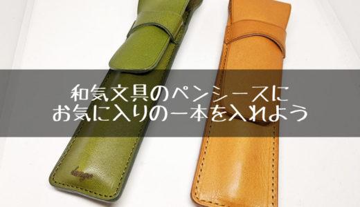 和気文具の革製ペンシースを紹介。お気に入りの一本を入れるのにぴったり!
