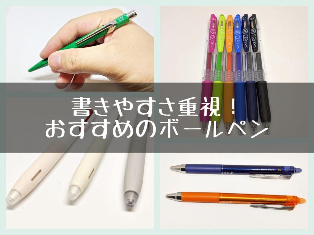 おすすめのボールペン_書きやすい