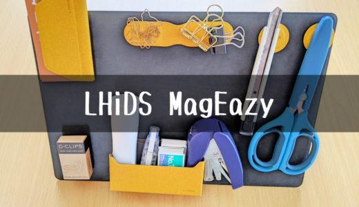 LHiDSのMagEasy「収納スタンド」と「収納手帳」をレビュー。磁石の力で様々な使い方ができる!
