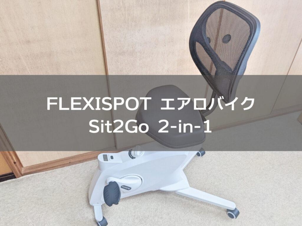 FLEXISPOT-フィットネスバイク
